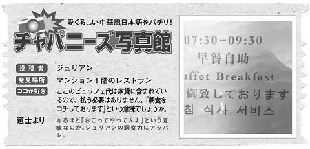 586投稿!読ホウ王国-2