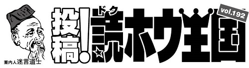 587投稿!読ホウ王国-1