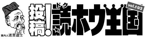 588投稿!読ホウ王国-1