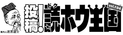 589投稿!読ホウ王国お題変更用-1