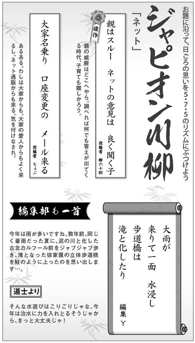 587投稿!読ホウ王国-3