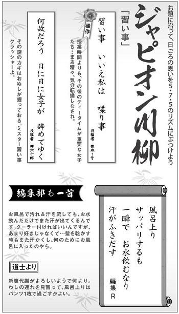 588投稿!読ホウ王国-3