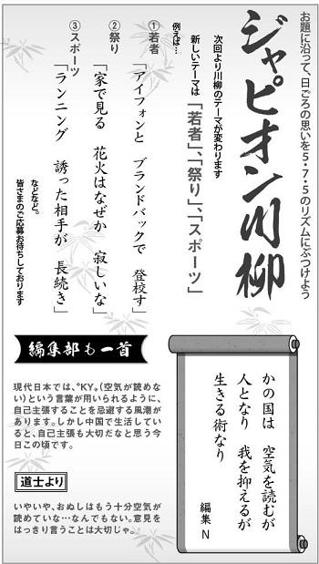 589投稿!読ホウ王国お題変更用-3