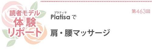 590読者モデル(女)-1