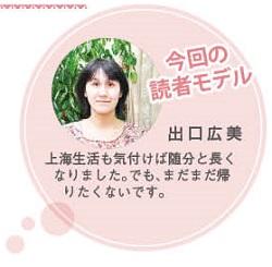 590読者モデル(女)-3