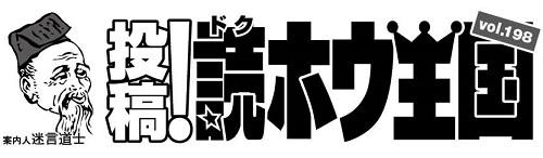593投稿!読ホウ王国-1