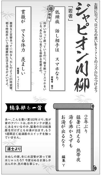 590投稿!読ホウ王国-3