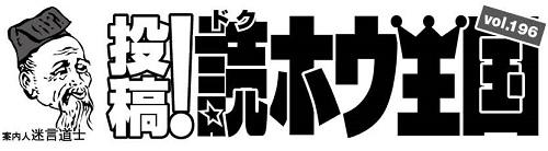 591投稿!読ホウ王国-1