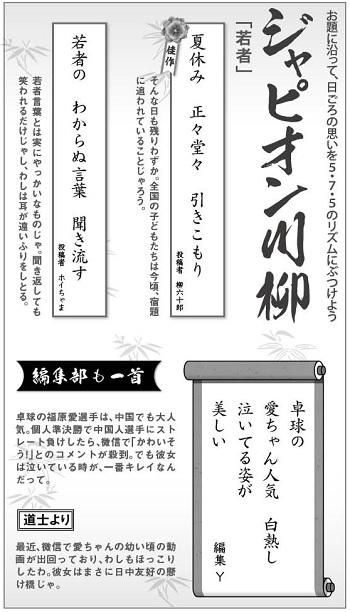 593投稿!読ホウ王国-3