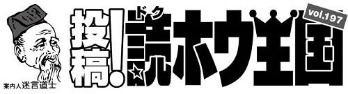592投稿!読ホウ王国-1