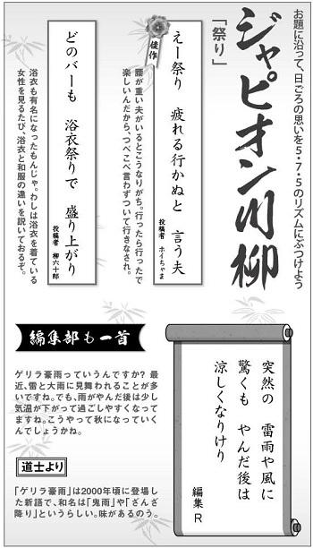 591投稿!読ホウ王国-3