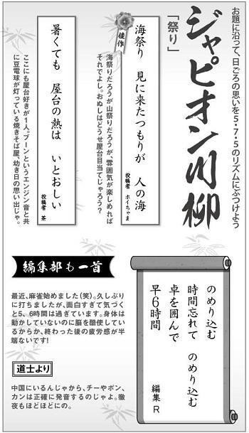 594投稿!読ホウ王国-3