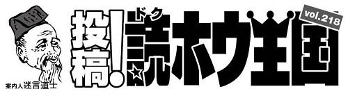 613投稿!読ホウ王国-1