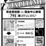 613JAPITIME-1