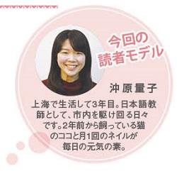 613読者モデル(女)-3