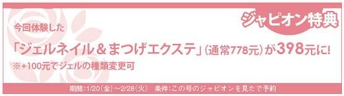 613読者モデル(女)-4