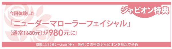 615読者モデル(女)-4