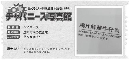 -616投稿!読ホウ王国-2