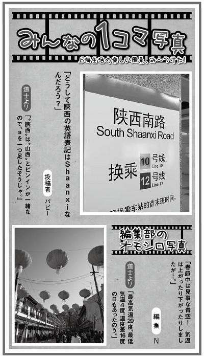 615投稿!読ホウ王国-3