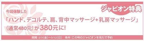 614読者モデル(女)-4