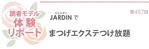 616読者モデル(女)-1