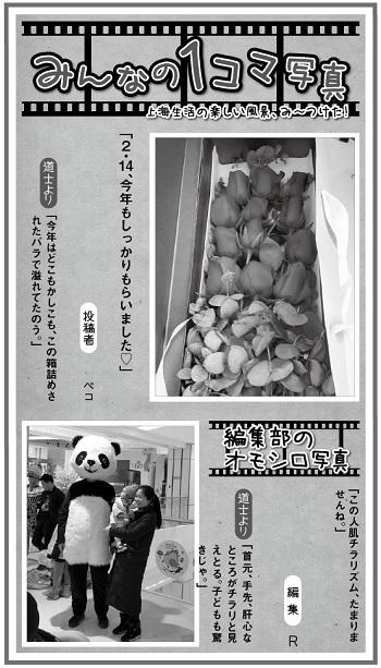 617投稿!読ホウ王国-3