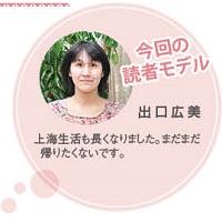 615読者モデル(女)-3
