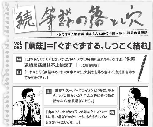 615続・筆談の落とし穴-1