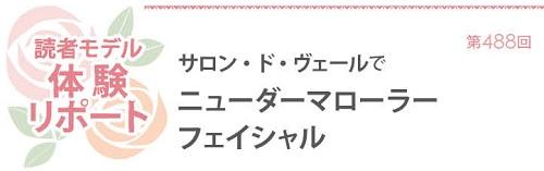 615読者モデル(女)-1