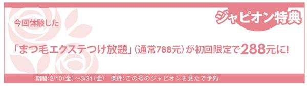 616読者モデル(女)-4