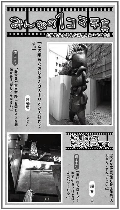 614投稿!読ホウ王国-3