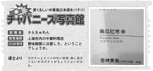 614投稿!読ホウ王国-2