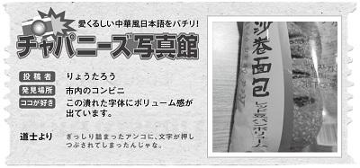 617投稿!読ホウ王国-2