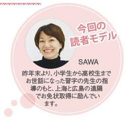 616読者モデル(女)-3