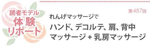 614読者モデル(女)-1