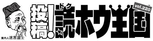 615投稿!読ホウ王国-1