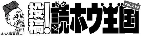614投稿!読ホウ王国-1