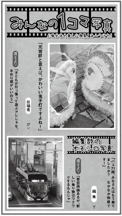 -616投稿!読ホウ王国-3
