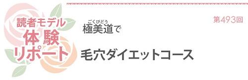 620読者モデル(女)-1
