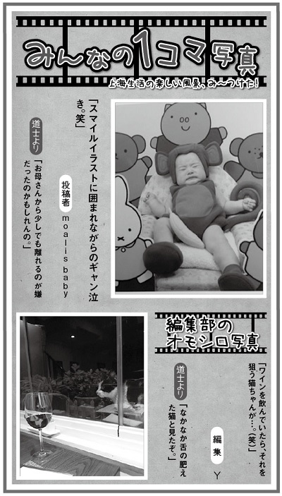 622投稿!読ホウ王国-3