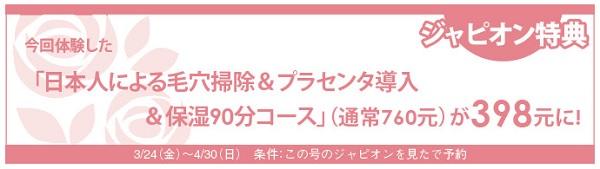 621読者モデル(女)-4