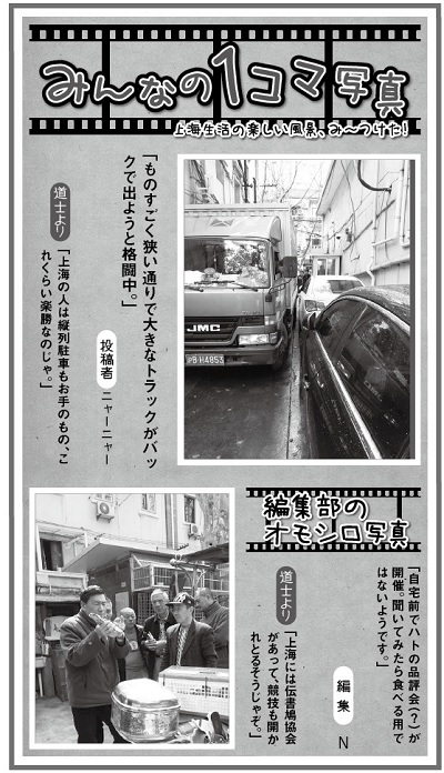 621投稿!読ホウ王国-3