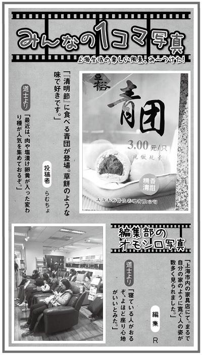 620投稿!読ホウ王国-3