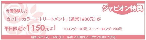 622読者モデル(女)-4