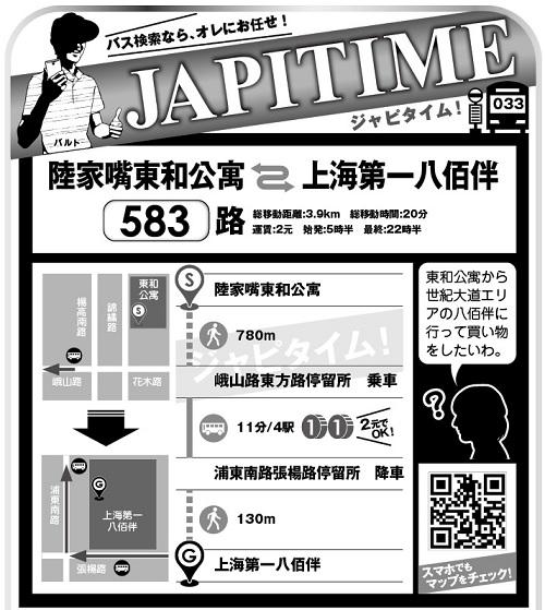 619JAPITIME-1