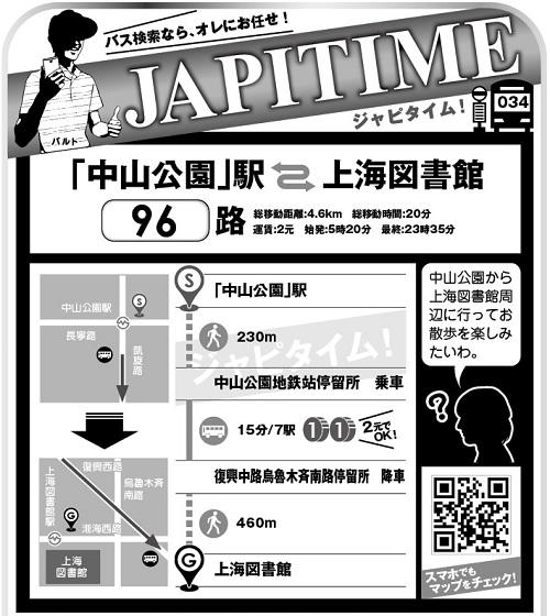 620JAPITIME-1