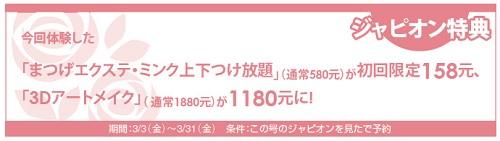 618読者モデル(女)-4