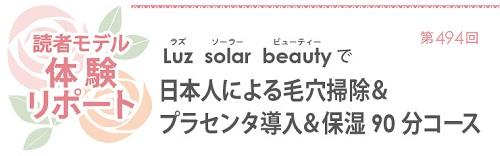 621読者モデル(女)-1