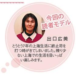 621読者モデル(女)-3