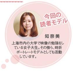 622読者モデル(女)-3